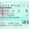 きっぷの「新大阪」と「大阪市内」の違い ~特定都区市内制度とは?~