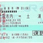 JRの「特定都区市内」制度とは?~きっぷの「新大阪」発と「大阪市内」発の違い ~