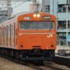 103系の日に引退決定!大阪環状線の103系