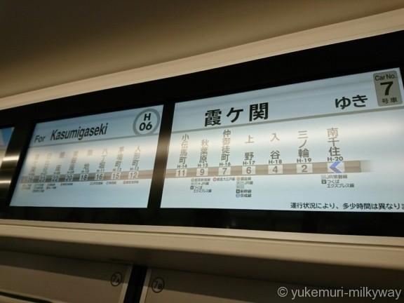 日比谷線13000系特別運行 車内モニター1