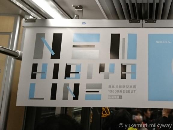 日比谷線13000系特別運行 中吊り広告