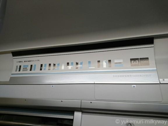 日比谷線13000系特別運行 横広告1