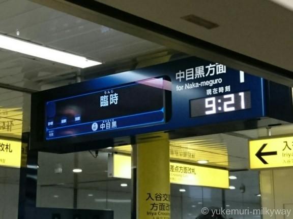 日比谷線13000系特別運行 入谷駅発車案内