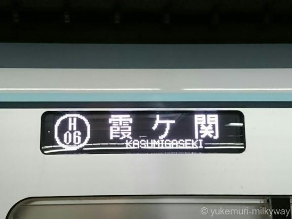 日比谷線13000系特別運行 霞ケ関行き表示