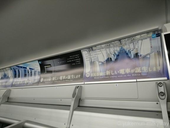 日比谷線13000系特別運行 横広告2