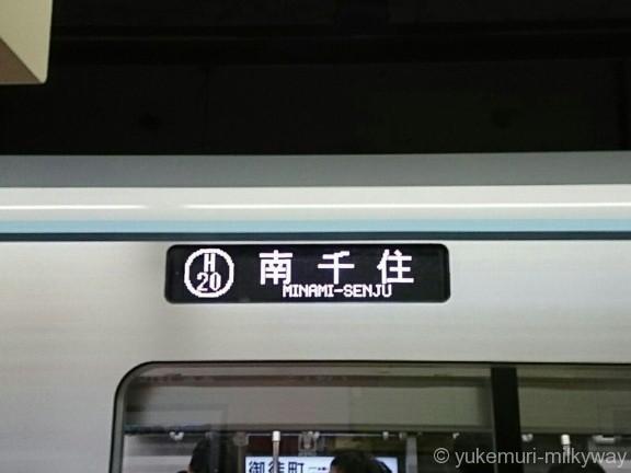 日比谷線13000系特別運行 南千住行き表示