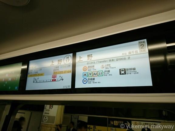 日比谷線13000系特別運行 車内モニター上野駅