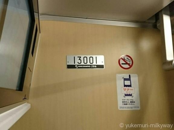 日比谷線13000系特別運行 1号車13001銘板
