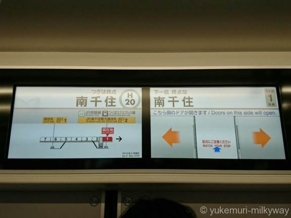 日比谷線13000系特別運行 車内モニター南千住駅