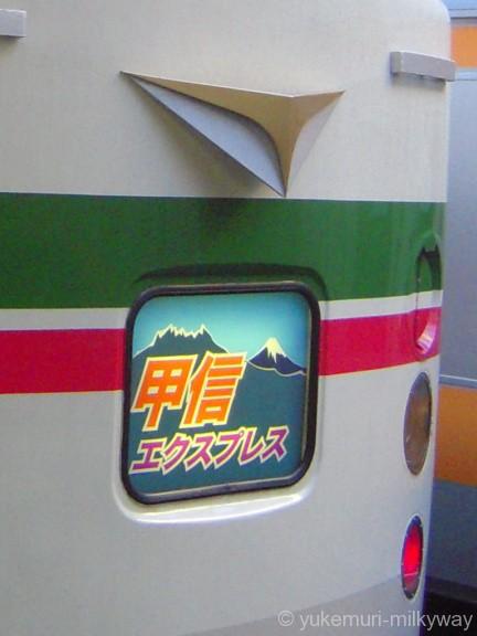 189系かいじ 新宿方先頭・甲信エクスプレス幕