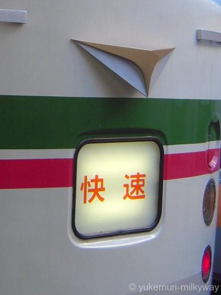 189系かいじ 新宿方先頭・快速幕