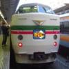 廃車間近でもうじき見納め? 国鉄型189系かいじに遭遇。