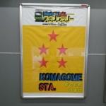 ドラゴンボールスタンプラリー 其之二:駒込駅・王子駅