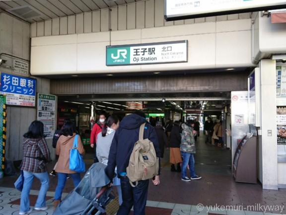 王子駅 北口入口
