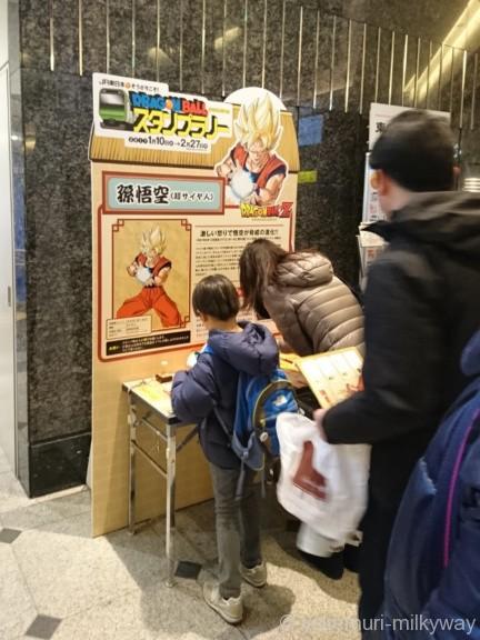 ドラゴンボールスタンプラリー 東京駅スタンプ台