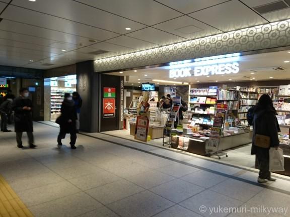 ドラゴンボールスタンプラリー 東京駅ゴール店舗