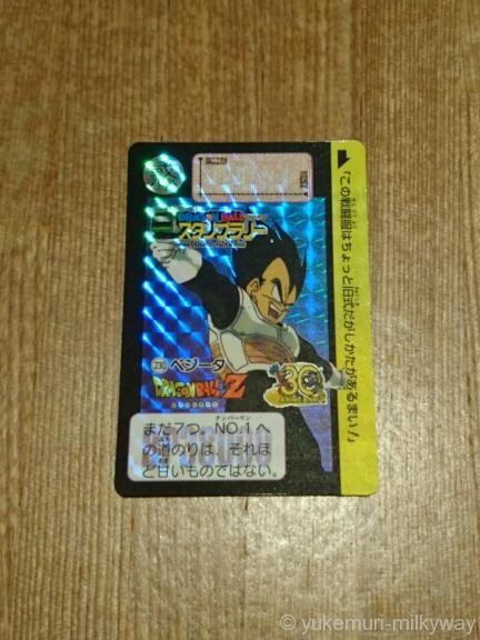 ドラゴンボールスタンプラリー 7駅制覇賞品・オリジナルカードダス ベジータ