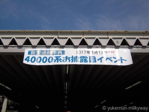 西武40000系お披露目イベント 入口