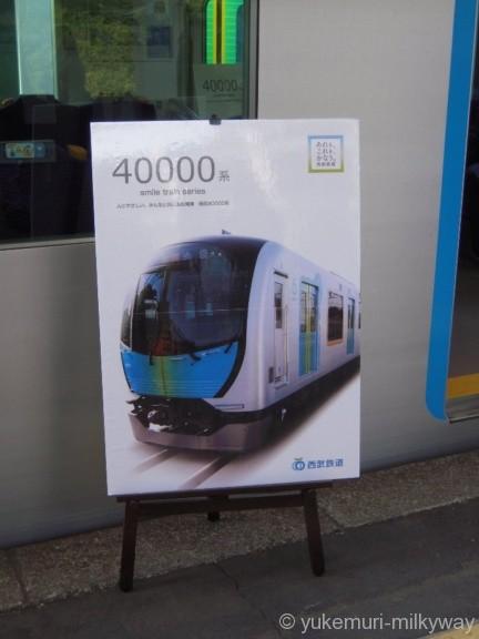 西武40000系お披露目イベント パネル