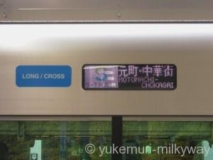 西武40000系お披露目イベント 行先表示 S-TRAIN元町・中華街行き