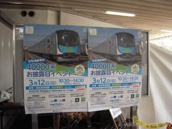 西武40000系お披露目イベント ポスター