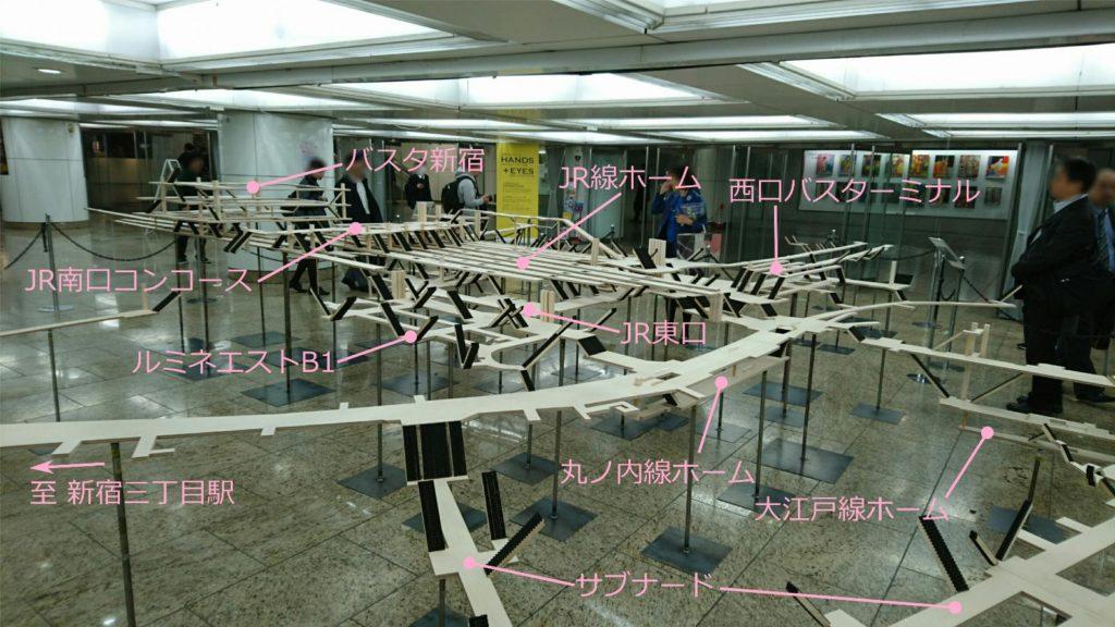 新宿駅構造模型1