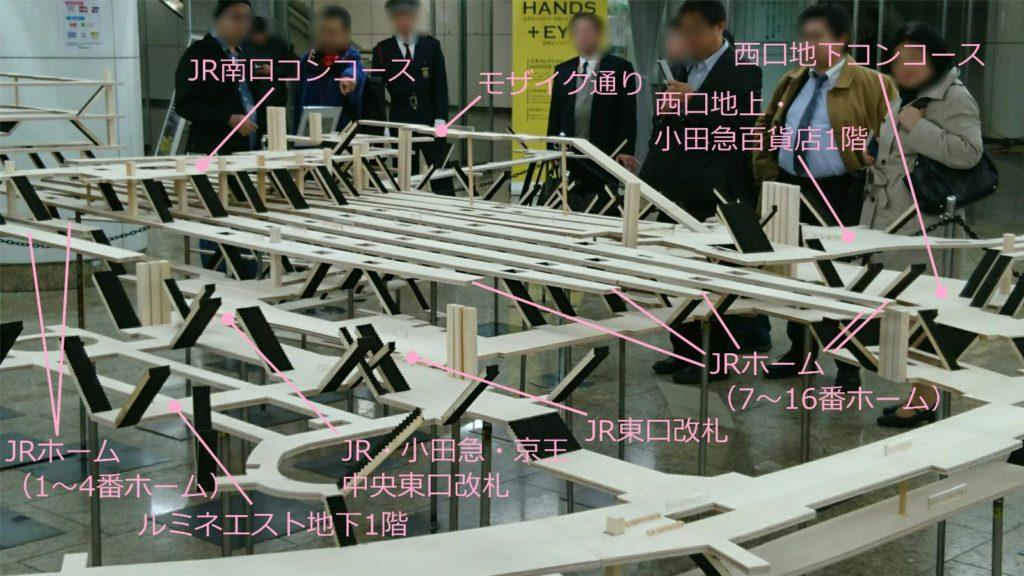 新宿駅構造模型3