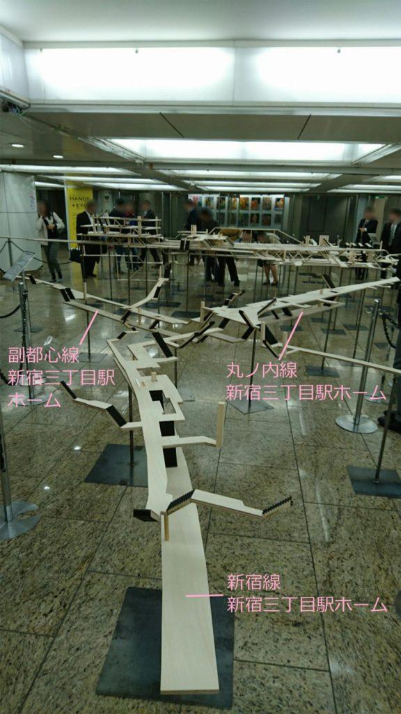 新宿駅構造模型5