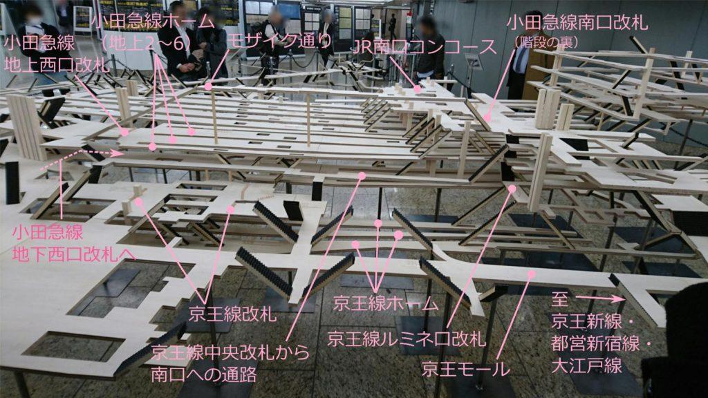 新宿駅構造模型7