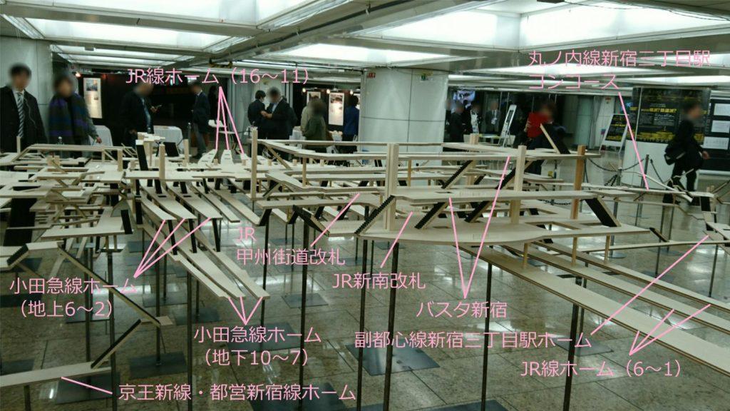 新宿駅構造模型10
