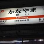 JRのきっぷの「名古屋市内」とは? 範囲や使い方など、わかりやすく解説