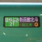 北海道新幹線3時間台を目指し青函トンネルで160km/hの速度向上試験を実施。でも利用者増には別の施策も必要?