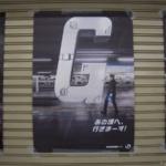 「あの頃へ、行きまーす!」JR東日本でガンダムスタンプラリーを開催