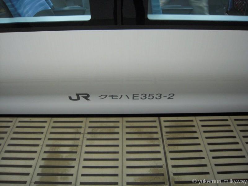 JR東日本E353系 特急 スーパーあずさ1号 松本行き 長モトS202編成 クモハE353-2 @新宿 17-12-23
