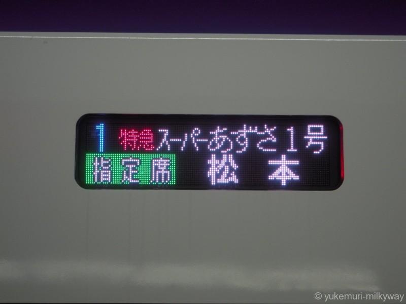 JR東日本E353系 特急 スーパーあずさ1号 松本行き 長モトS202編成 クモハE353-2 側面行先表示 @新宿 17-12-23