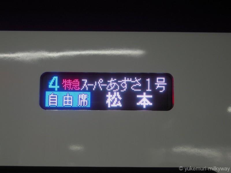 JR東日本E353系 特急 スーパーあずさ1号 松本行き 長モトS102編成 クハE353-2 側面行先表示 @新宿 17-12-23