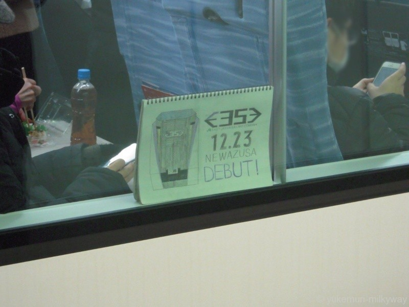 JR東日本E353系 特急 スーパーあずさ1号 松本行き @新宿 17-12-23