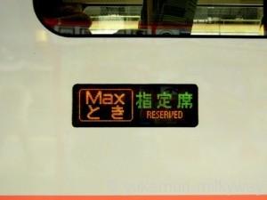 JR東日本E4系 Maxとき371号 新潟行き @東京