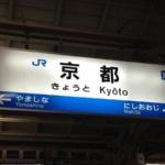 JRのきっぷの「京都市内」とは、どの範囲?