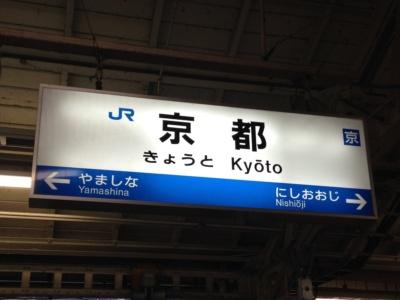 JRのきっぷの「京都市内」とは? 範囲の違いや使い方など、わかりやすく解説