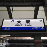 JRのきっぷの「大阪市内」とは、どの範囲?