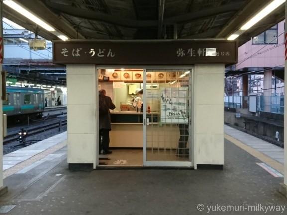 我孫子駅1・2番ホーム弥生軒8号店