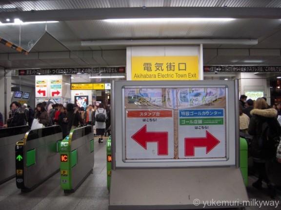 秋葉原駅JR電気街口改札