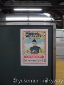 ドラゴンボールスタンプラリー 恵比寿駅ポスター