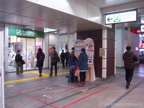 五反田駅みどりの窓口前