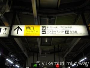 浜松町駅JR3・4番ホーム南口階段案内