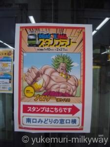 ドラゴンボールスタンプラリ- 浜松町駅ポスター