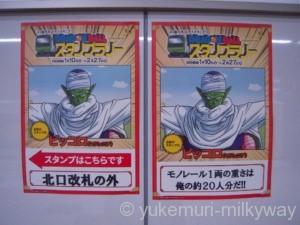 ドラゴンボールスタンプラリー 羽田空港第1ビル駅ポスター