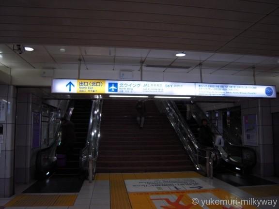 羽田空港第1ビル駅ホーム北口階段
