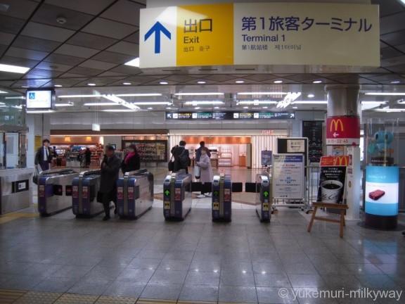 羽田空港第1ビル駅北口改札